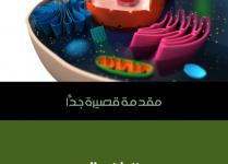 تحميل كتاب الخلية: مقدمة قصيرة جدًّا pdf – تيرينس آلنوجراهام كاولينج