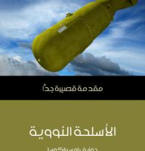 تحميل كتاب الأسلحة النووية: مقدمة قصيرة جدًّا pdf – جوزيف إم سيراكوسا
