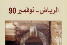 تحميل رواية الرياض ـ نوفمبر 90 pdf – سعد الدوسري