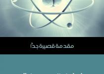 تحميل كتاب فيزياء الجسيمات: مقدمة قصيرة جدًّا pdf – فرانك كلوس