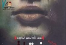 تحميل رواية فتاة اليوتيوب pdf – عبد الله ناصر الداوود