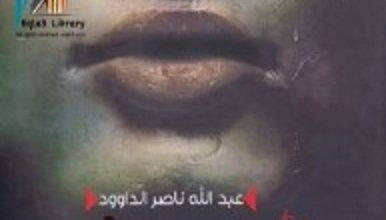 صورة تحميل رواية فتاة اليوتيوب pdf – عبد الله ناصر الداوود