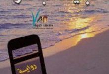 تحميل رواية تبليط البحر pdf – رشيد الضعيف