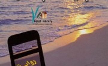 صورة تحميل رواية تبليط البحر pdf – رشيد الضعيف