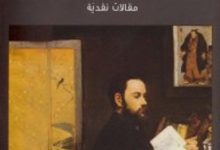 تحميل كتاب في الرواية ومسائل أخر pdf – إميل زولا