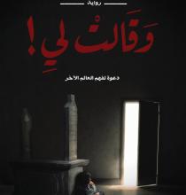 تحميل رواية وقالت لي pdf – دعاء عبد الرحمن