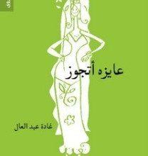 تحميل كتاب عايزة أتجوز pdf – غادة عبد العال
