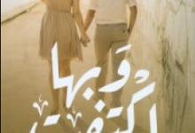 تحميل رواية وبها اكتفيت pdf – ياسمين فريد