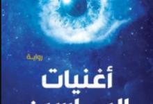 تحميل رواية أغنيات إلياسين ( بئر أبناء الرب 2 ) pdf – محمد البشير