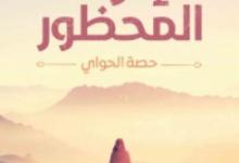 تحميل رواية الإرث المحظور pdf – حصة الحواي