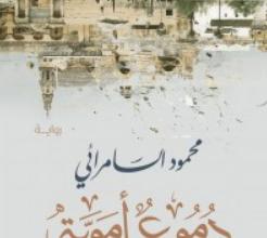 تحميل رواية دموع أموية pdf – محمود رمضان السامرانى