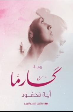 تحميل رواية كارما ايه محمود pdf