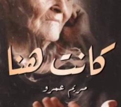 صورة تحميل كتاب كانت هنا pdf – مريم عمرو