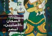 تحميل كتاب السكان الأصليين لمصر pdf – بلال فضل