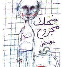 تحميل كتاب ضحك مجروح pdf – بلال فضل