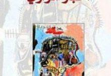 تحميل كتاب أخبار الرازي pdf – أيمن الدبوسي