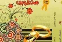 تحميل كتاب يوميات اتنين مخطوبين pdf – هبه عبد العاطى