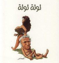 تحميل كتاب توتة توتة pdf – أحمد رجب