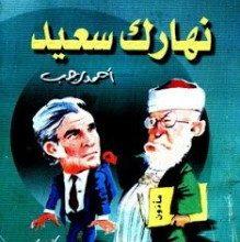 تحميل كتاب نهارك سعيد pdf – أحمد رجب