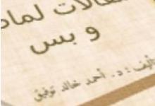تحميل كتاب لماضة pdf – أحمد خالد توفيق