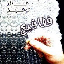 صورة تحميل كتاب فقاقيع pdf – أحمد خالد توفيق