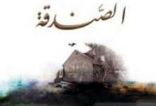 تحميل كتاب الصندقة pdf – طاهر الزهراني