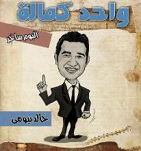 صورة تحميل كتاب واحد كمالة pdf – خالد بيومى