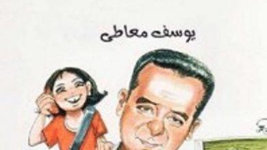 تحميل كتاب بنت الايه pdf – يوسف معاطى