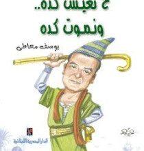 تحميل كتاب حنعيش كدة ونموت كدة pdf – يوسف معاطى