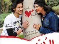تحميل كتاب الحب ف رغيف pdf – مصطفى شهيب