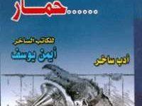 تحميل كتاب إعترافات حمار pdf – أيمن يوسف