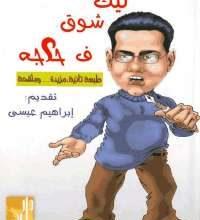 صورة تحميل كتاب ليك شوق فى حاجة pdf – محمد فتحى