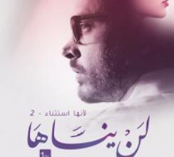 تحميل رواية لن ينساها pdf – داليا سيد