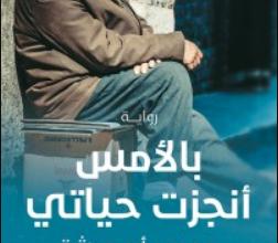 صورة تحميل رواية بالأمس أنجزت حياتي pdf – محمود أبو عيشة