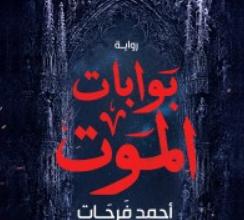 تحميل رواية بوابات الموت pdf – أحمد فرحات