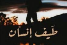صورة تحميل رواية طيف إنسان pdf – لمياء أحمد عثمان