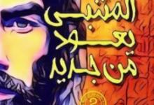 تحميل رواية المتنبي يعود من جديد pdf – عبدالله الجكاني