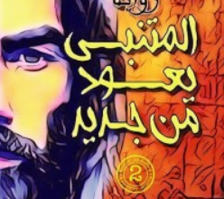 صورة تحميل رواية المتنبي يعود من جديد pdf – عبدالله الجكاني