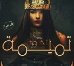 Photo of تحميل تميمة الخلود pdf – أميرة زقزوق