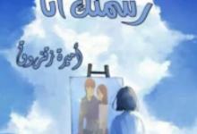 تحميل رواية رسمتك أنا pdf – أميرة زقزوق