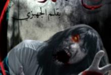 تحميل رواية روح مجهولة pdf – إبراهيم فتحى محروس