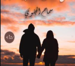 تحميل رواية من قال انتهينا pdf – سماح الجلوي