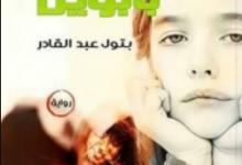 تحميل رواية يتيمة بأبوين pdf – بتول عبدالقادر