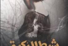 تحميل رواية شيطلائكية pdf – هبة عيسى