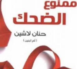 تحميل رواية ممنوع الضحك pdf – حنان لاشين