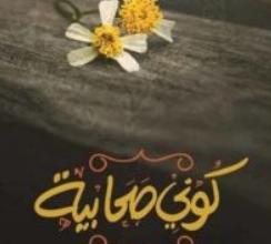 تحميل رواية كوني صحابية pdf – حنان لاشين