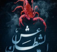 صورة تحميل رواية عش الشيطان pdf – سنية زايد