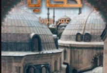 تحميل قبس من حكايا pdf – عمر محمد