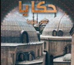 صورة تحميل قبس من حكايا pdf – عمر محمد