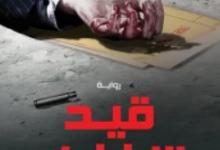 تحميل رواية قيد الاخفاء pdf – مصطفى النجار